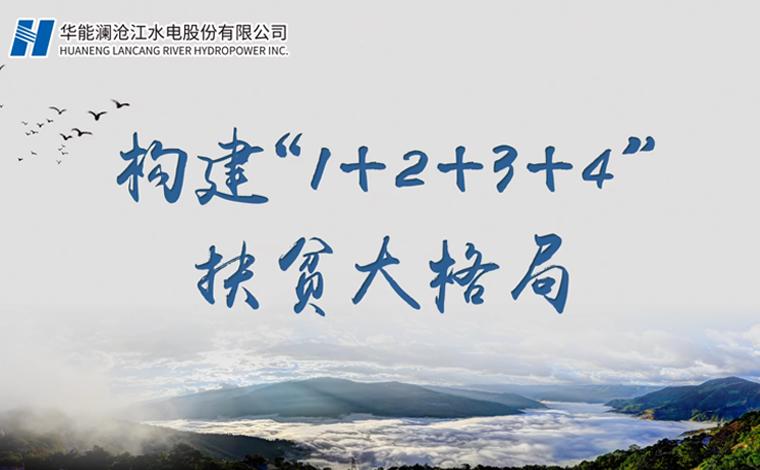 """華能瀾滄江公司構建""""1+2+3+4""""扶貧大格局"""